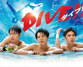 跳水男孩DIVE/跳水男孩