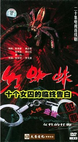 红蜘蛛1:十个女囚的临终告白