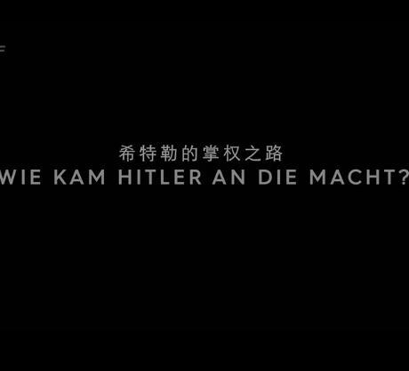 希特勒的掌权之路