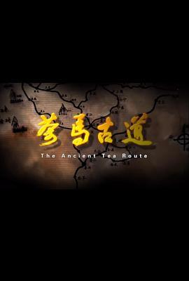茶马古道(纪录片)