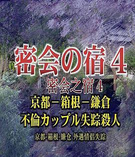 密会之宿4 京都·箱根·镰仓 外遇情侣失踪杀人