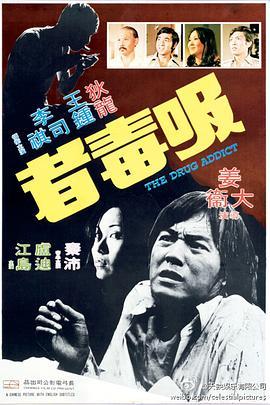 吸毒者1974