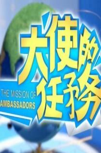大使的任务