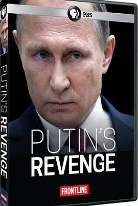 前线:普京的复仇