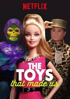 玩具之旅 第一季