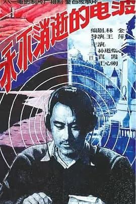永不消逝的电波1958
