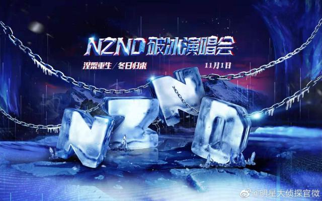 NZND破冰演唱会(综艺节目)