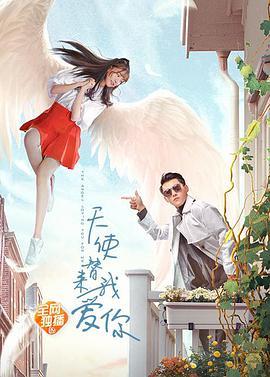 天使替我来爱你