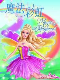 芭比之魔法彩虹系列