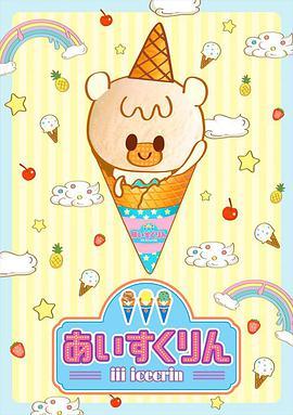 冰冰冰淇淋君