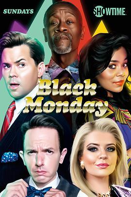 黑色星期一第三季/黑色星期一第3季
