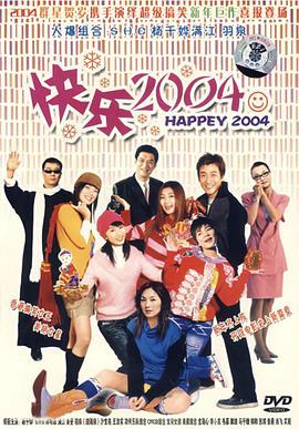 快乐2004