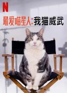 最爱喵星人:我猫威武/最爱喵星人我猫威武最爱喵星人我猫威武