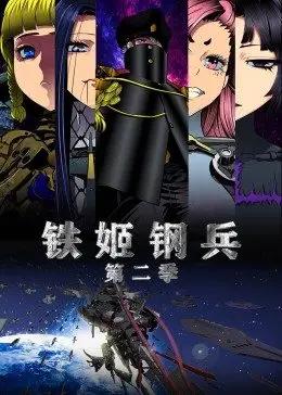铁姬钢兵第二季/铁姬钢兵第2季