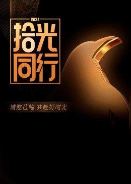 2021腾讯视频拾光盛典(综艺节目)