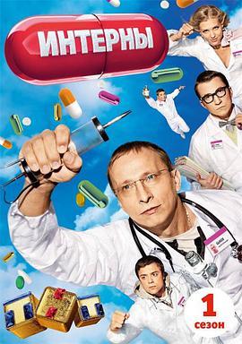 实习医生第一季/实习医生第1季