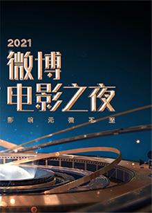 2021微博电影之夜全程回顾