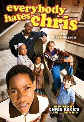 人人都恨克里斯第一季