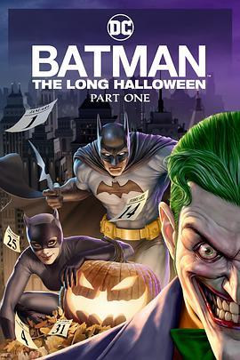 蝙蝠侠:漫长的万圣节[上]/蝙蝠侠漫长的万圣节上