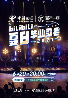 bilibili夏日毕业歌会2021(综艺节目)