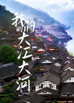 我们的大江大河第一季/我们的大江大河第1季