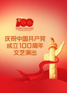 伟大征程——庆祝中国共产党成立100周年文艺演出(综艺节目)