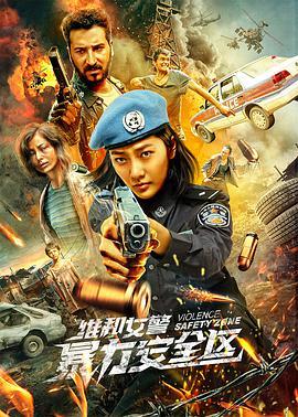 维和女警暴力安全区/维和女警:暴力安全区