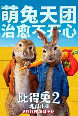 比得兔2逃跑计划/比得兔2:逃跑计划