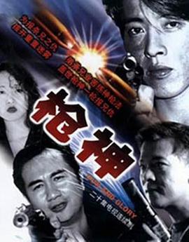 枪神粤语(港台剧)