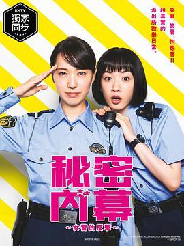 女子警察的逆袭/秘密內幕~战斗吧!派出所女子