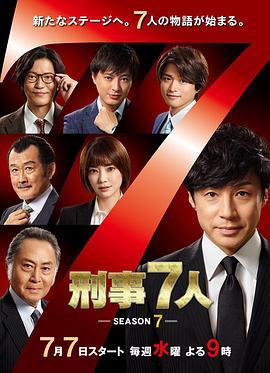 刑事7人 第7季