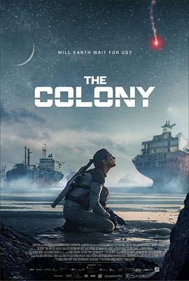 殖民地(科幻片)