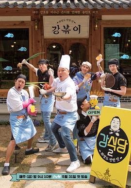 姜食堂第二季(综艺节目)