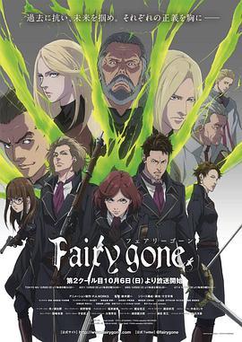 Fairygone第二季