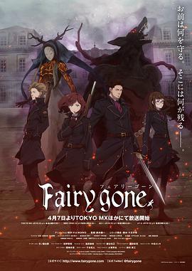 Fairygone