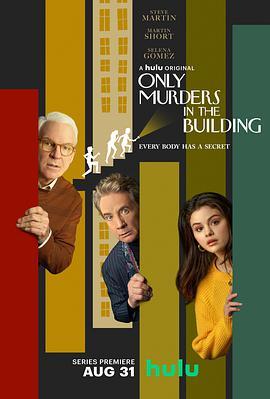 大楼里只有谋杀第1季