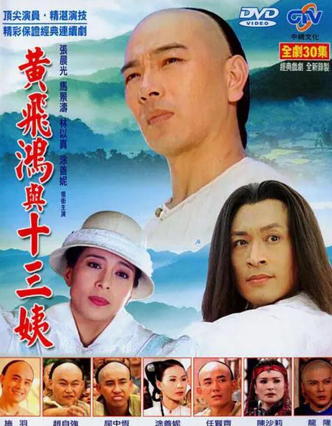 黄飞鸿与十三姨1994