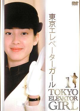 东京电梯小姐
