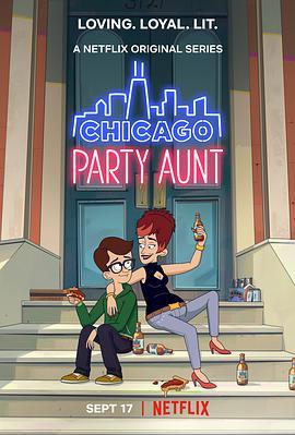 芝加哥派对阿姨第1季