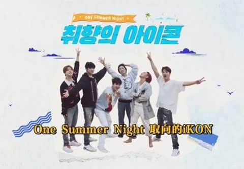 取向的iKON:One Summer Night(综艺节目)