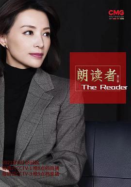 朗读者第三季(综艺节目)