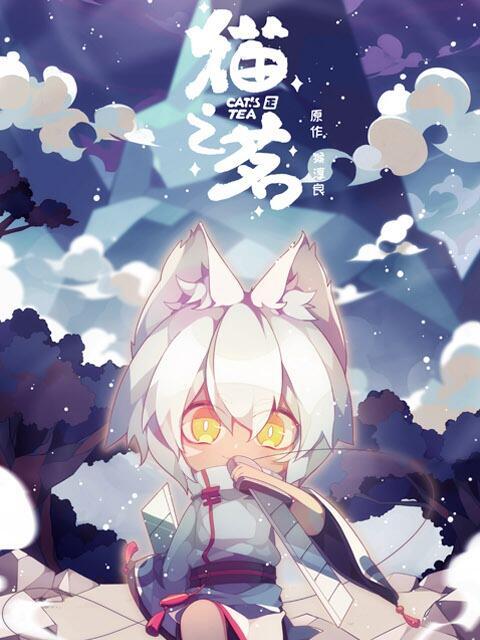 猫之茗(动画片)